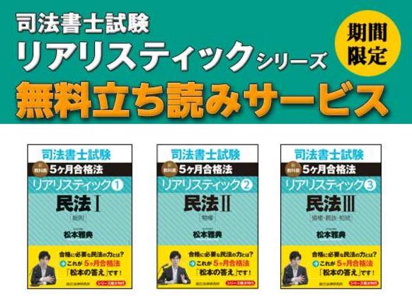 司法書士試験リアリスティックシリーズ 無料立ち読みサービス