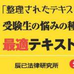 『リアリスティック不動産登記法Ⅰ・Ⅱ』出版記念講演会