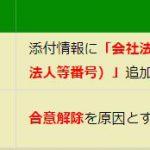 『リアリスティック不動産登記法』の誤植のお知らせ【最新追記:平成29年11月9日】