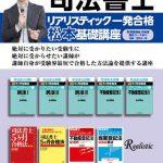 10月13日(日)のリアリスティック一発合格松本基礎講座の中止