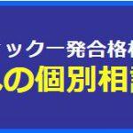 4月~6月の松本への個別相談(無料)