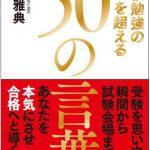 新刊『試験勉強の「壁」を超える50の言葉』