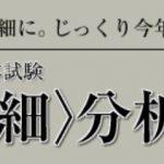 大阪での分析会は不動産登記(記述)を担当します