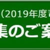開示請求答案(記述)募集/令和元年度(2019年度)司法書士試験