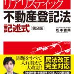 【新刊】『リアリスティック不動産登記法 記述式』(改訂版)