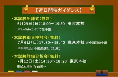20140621近日開催ガイダンス