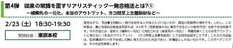 2013223司法書士試験ガイダンス④