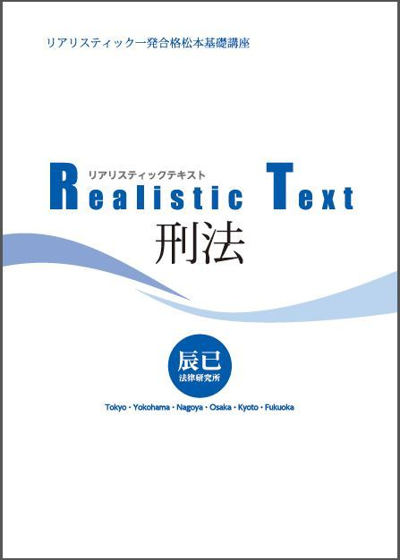 『Realistic Text刑法』