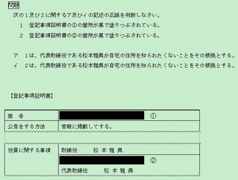 sihousyosisiken_gakusetsu