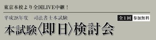 160624本試験即日検討会