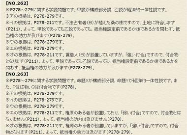 2015kouzasennyoublog12