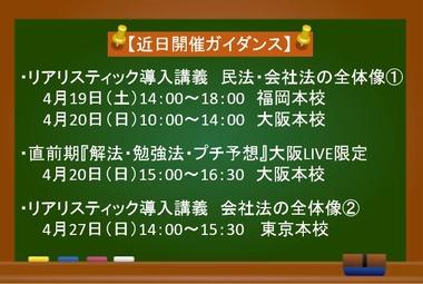 20140414近日開催ガイダンス