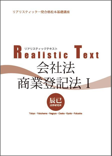 『Realistic Text会社法・商業登記法Ⅰ』