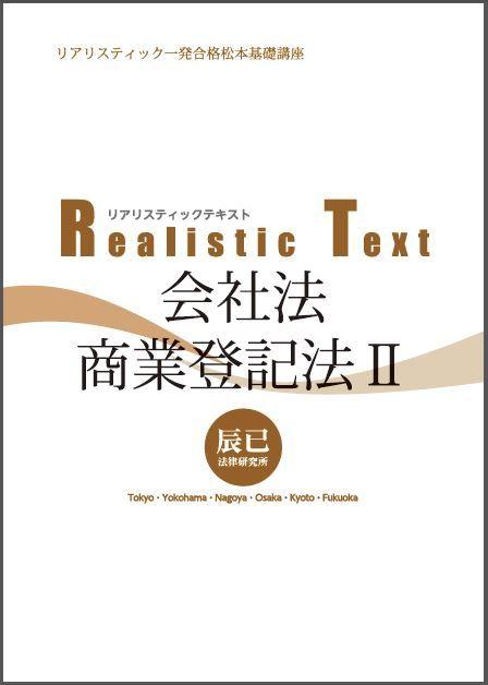 『Realistic Text会社法・商業登記法Ⅱ』