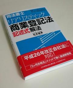 『リアリスティック商業登記法[記述式]解法』