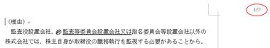 140927『Realistic Text 会社法・商業登記法Ⅰ』P467