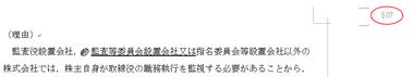 140927『Realistic Text 会社法・商業登記法Ⅰ』P507