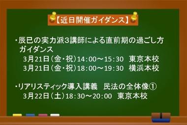 20140310近日開催ガイダンス