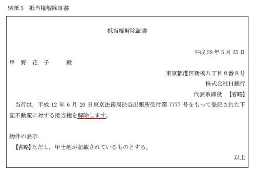 160708平成28年度不動産登記(記述)別紙5