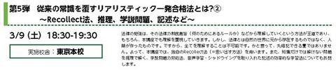 20130309司法書士試験ガイダンス⑤