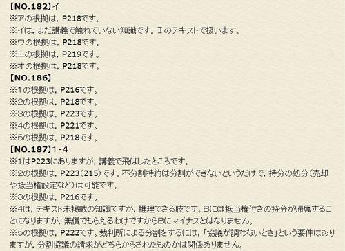 2015kouzasennyoublog3