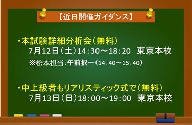 20140707近日開催ガイダンス