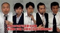 本試験詳細分析会(東京)【YouTube動画】