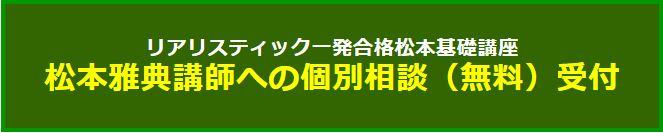 4月~6月の松本の個別相談(無料)