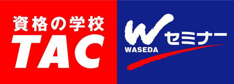 TAC/Wセミナー/司法書士試験