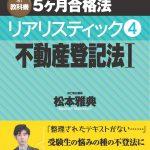 新刊『リアリスティック不動産登記法Ⅰ・Ⅱ』