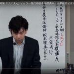 『リアリスティック不動産登記法Ⅰ』の無料講義(計6時間)