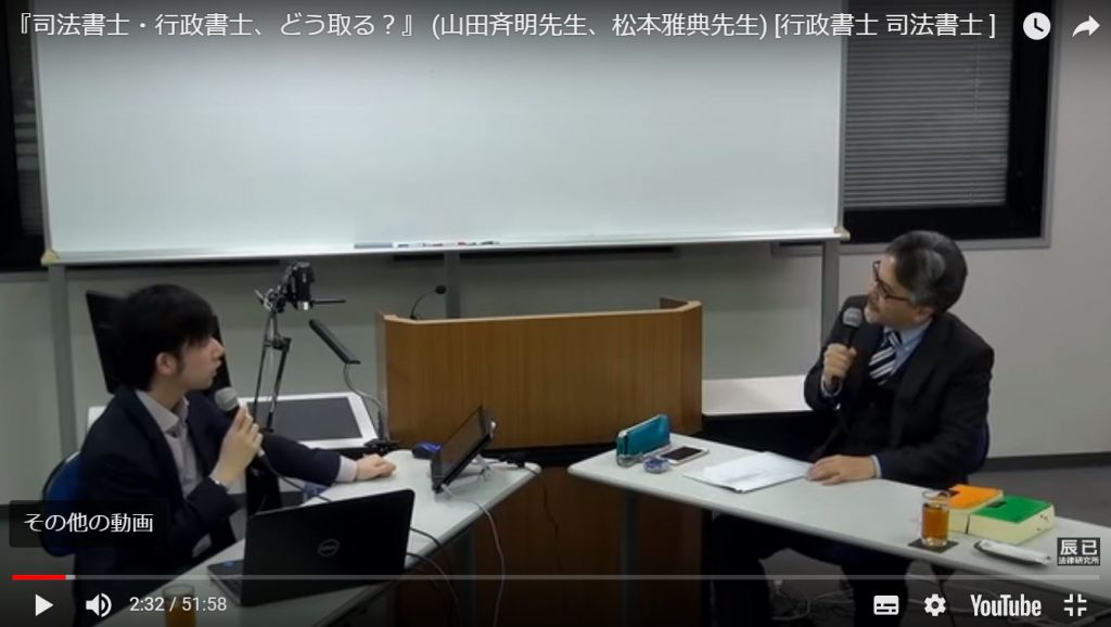 「司法書士・行政書士、どう取る?」などの山田先生との対談動画