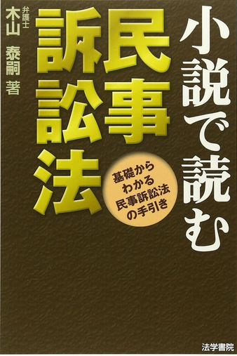 『小説で読む民事訴訟法』(木山泰嗣著)を民事訴訟法の学習の開始前に読んでください
