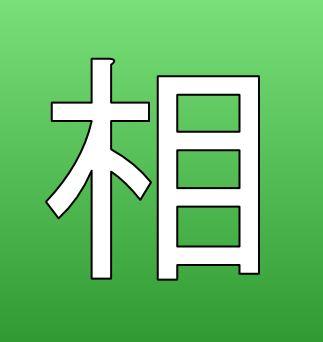 相続法改正(民法改正)のポイント【2018年7月6日成立】
