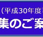 開示請求答案(記述)募集/平成30年度司法書士試験