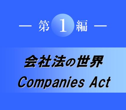 これが会社法(商業登記法)の全体像ですーー『リアリスティック会社法・商法・商業登記法』を使って