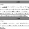 特別養子縁組の改正による『リアリスティック民法Ⅲ』の修正箇所