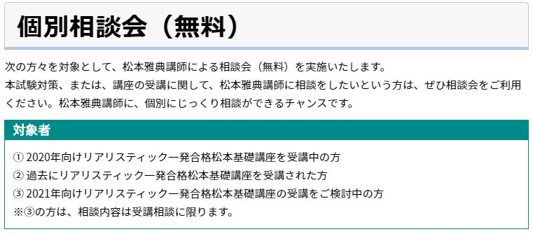 松本への個別相談会(無料)