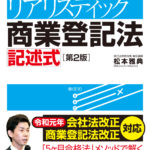 【新刊】『リアリスティック商業登記法 記述式』(改訂版)