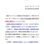 【重要】令和2年度司法書士試験の実施の延期が発表