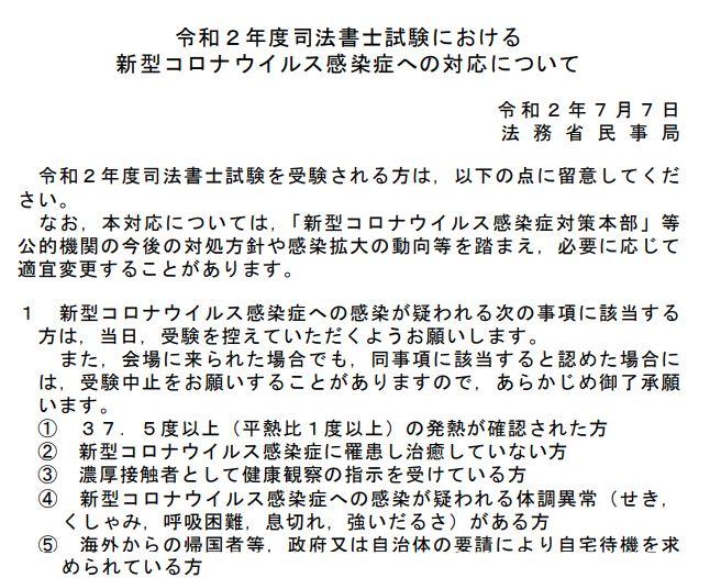 【法務省から新たな発表】令和2年度司法書士試験における新型コロナウイルス感染症への対応