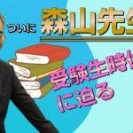 YouTubeチャンネルにLECさんの森山先生登場
