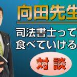 YouTubeチャンネルに向田先生登場