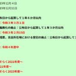 【重要】令和元年の会社法・商業登記法の施行予定日(スケジュール)が発表