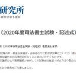 開示請求答案(記述)募集/令和2年度(2020年度)司法書士試験