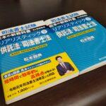 新刊『リアリスティック供託法・司法書士法』
