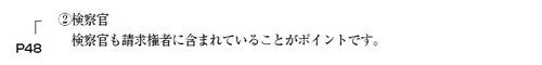 『司法書士試験 リアリスティック民法Ⅰ』抜粋(P44)