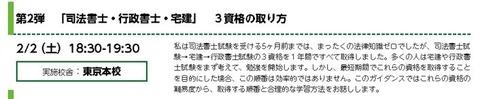 2013113司法書士試験ガイダンス②