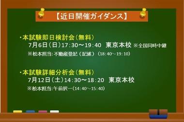 20140630近日開催ガイダンス