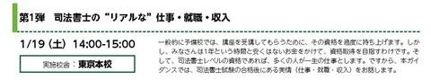 司法書士試験における